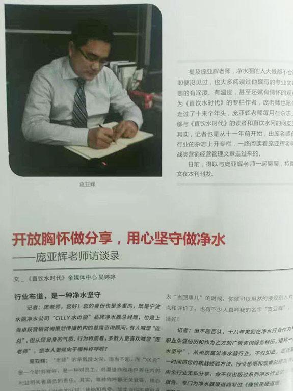 庞亚辉老师