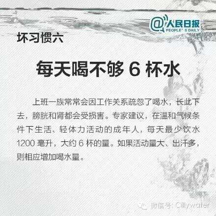 9大饮水坏习惯