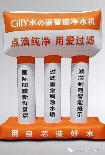 中美韩净水市场峰会