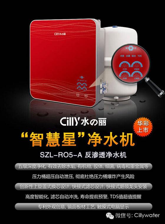 智慧星RO5A净水机