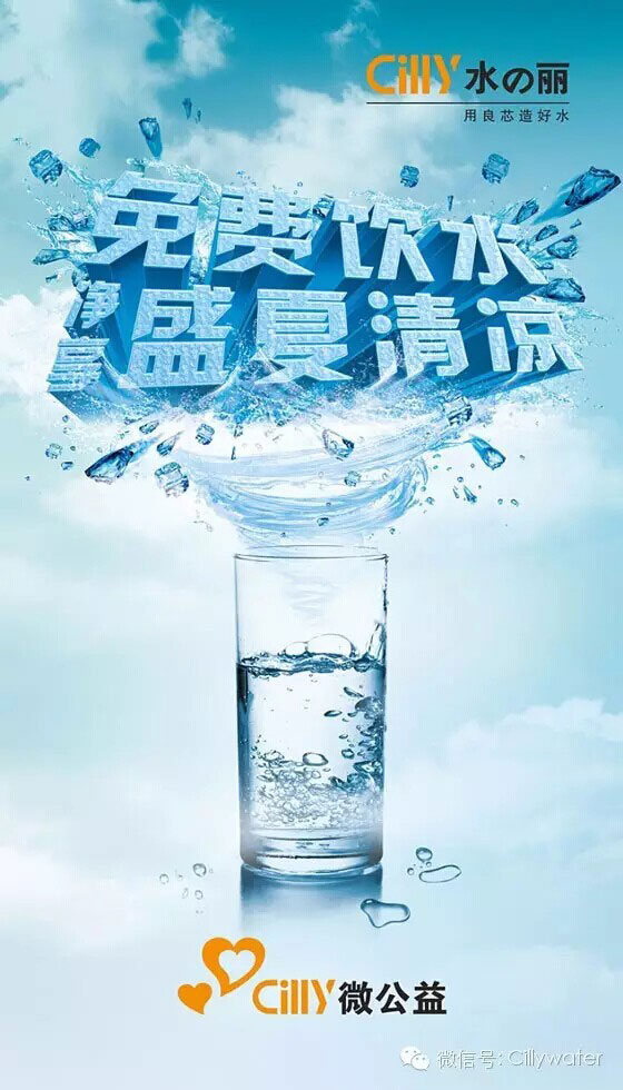"""CILLY水丽""""免费饮水""""微公益,净享盛夏清凉"""