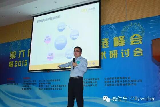中净联第六届产业链峰会