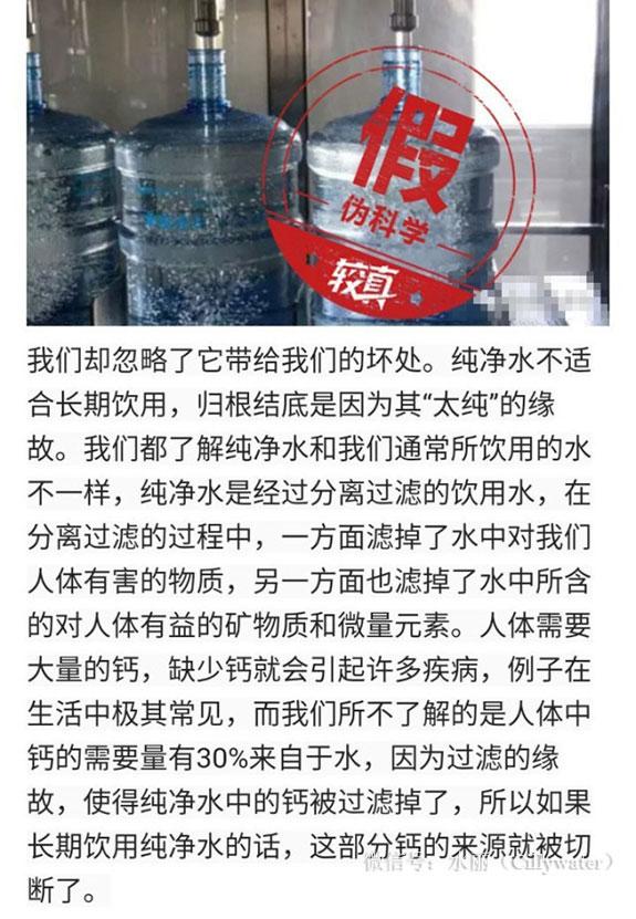 长期饮用纯净水