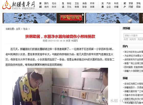 媒体报道水丽净水器