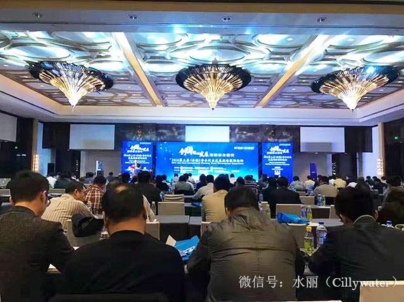 第三届净水行业国际论坛