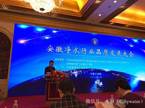 安徽净水行业品质发展大会