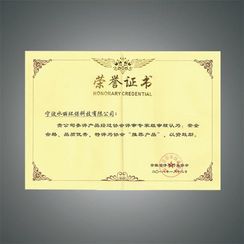 安徽净水协会推荐产品