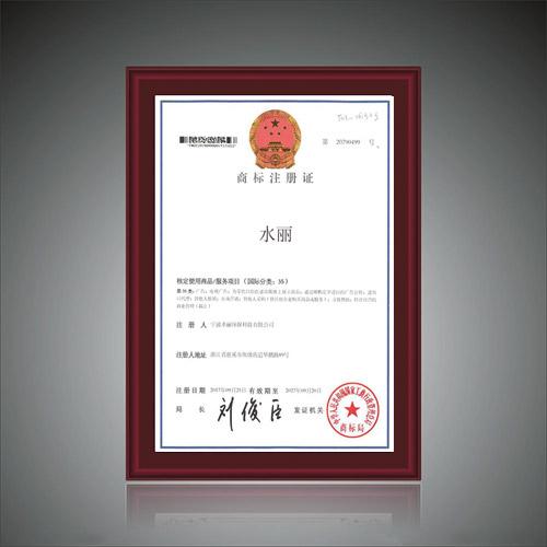 水丽商标证书