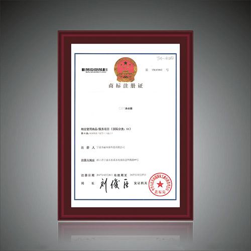CILLY水の丽商标证书