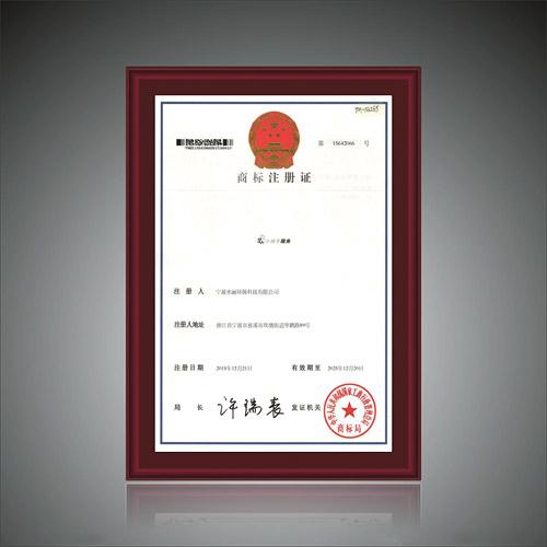 小扳手服务商标证书