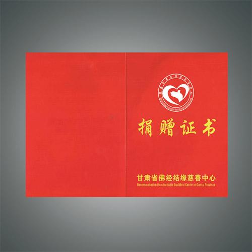 甘肃佛经结缘慈善中心证书