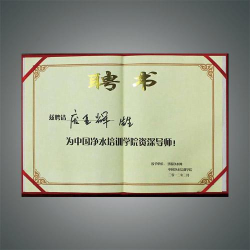 中国净水培训学院资深导师