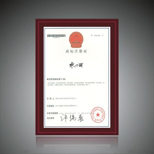 水の丽商标注册证