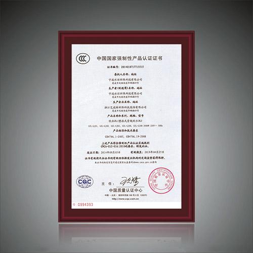 强制认证(3C)
