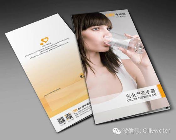 净水机微信营销