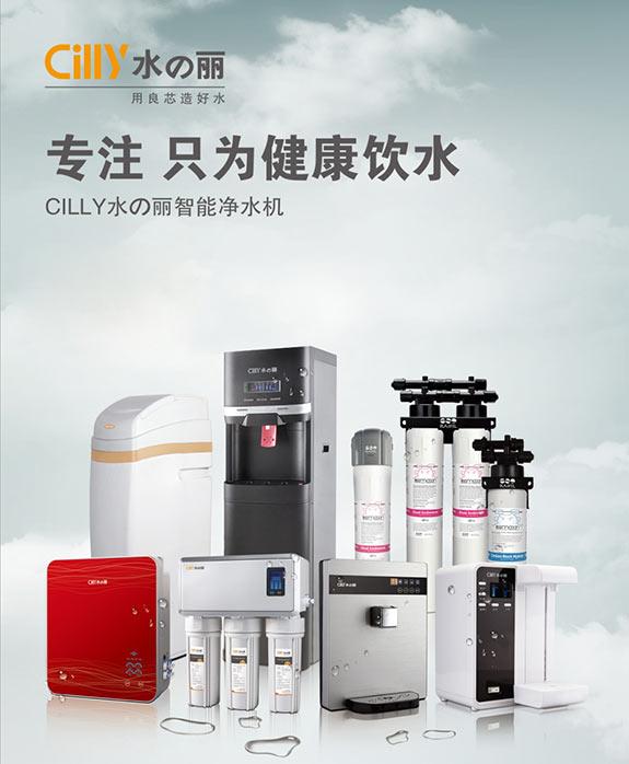 净水器专业化品牌