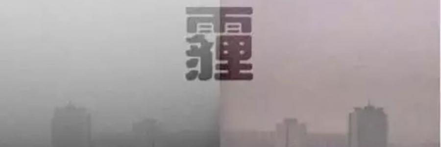 雾霾PM2.5真的能致癌吗?这次我们把知道的事实全部告诉你!